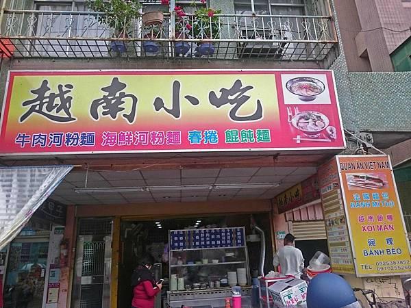 越南小吃.jpg