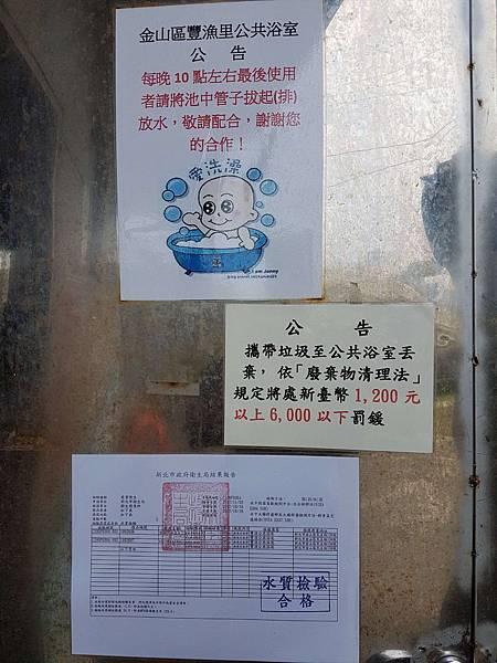 豐漁里公共浴室公告.jpg