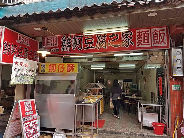鮮蚵豆腐之家.jpg