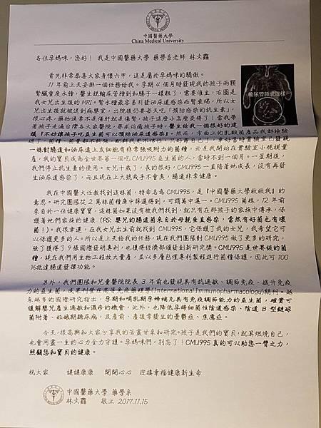 藥學系老師林文鑫的話.jpg