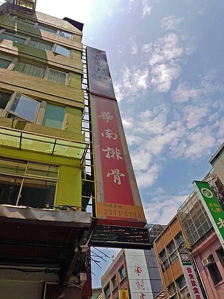 華南排骨.jpg