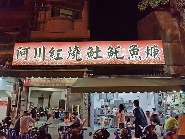 阿川紅燒土魠魚焿.jpg