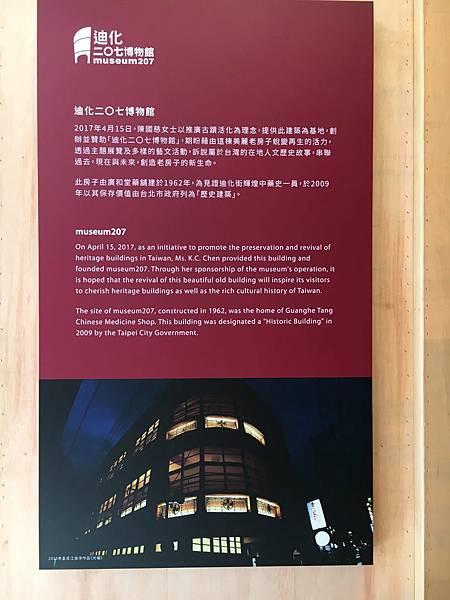 迪化二○七博物館.jpg