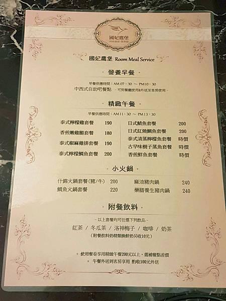 餐廳菜單.jpg