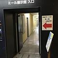 ミール展示館入口.jpg