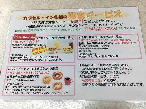 早餐選項.jpg