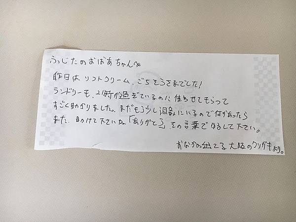 感謝函.jpg