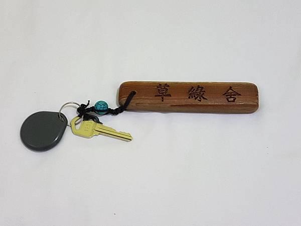 鑰匙.jpg