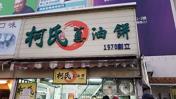 柯氏蔥油餅.jpg