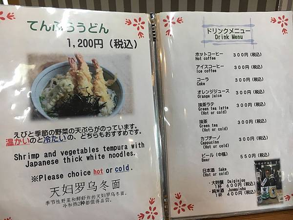 天婦羅烏龍麵+飲料.jpg
