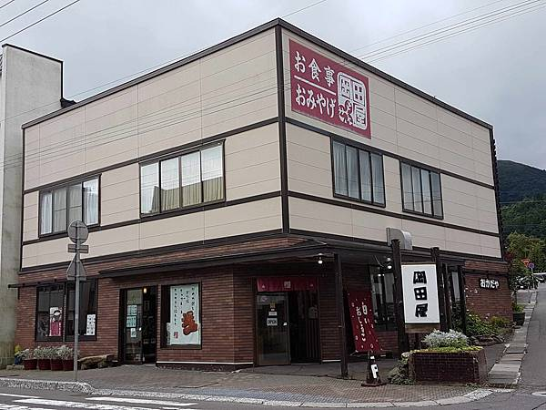 岡田屋.jpg
