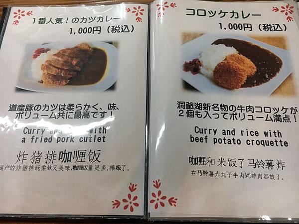 炸豬排咖哩飯+可樂餅咖哩飯.jpg