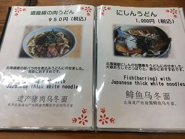 道產豬肉烏龍麵+鯡魚烏龍麵.jpg