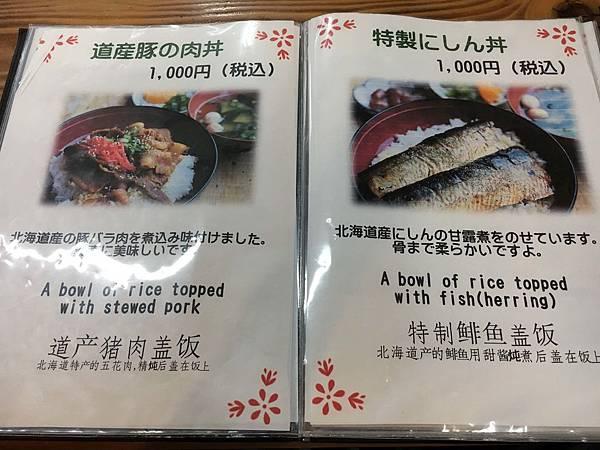 道產豬肉蓋飯+特製鯡魚蓋飯.jpg
