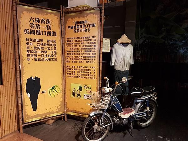旗山香蕉.jpg