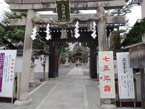 大將軍八神社.jpg
