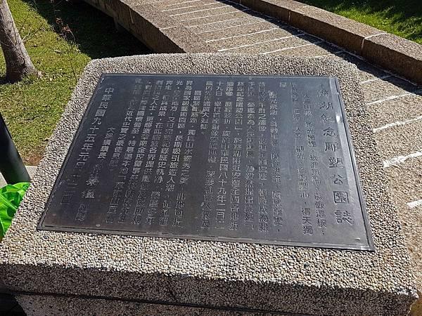 慈湖紀念雕塑公園誌.jpg
