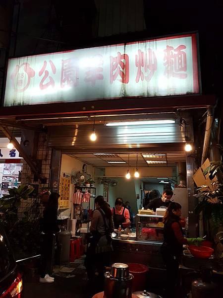 18巷公園羊肉炒麵.jpg