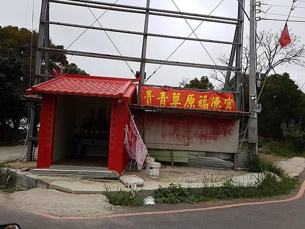青青草原福德宮.jpg