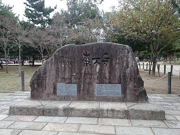 古都奈良文化財.jpg