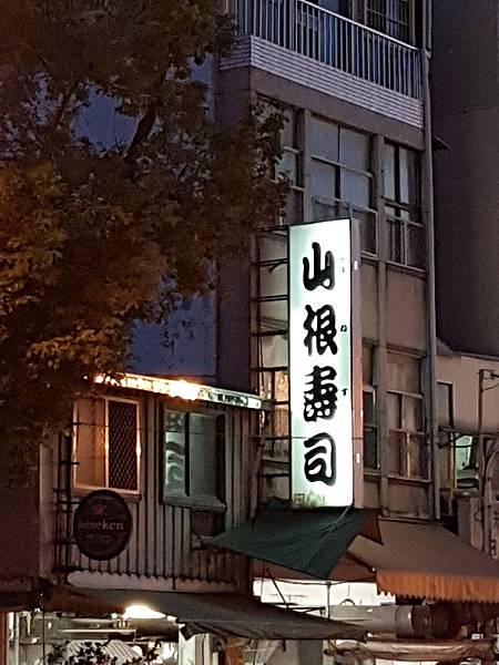 山根壽司.jpg
