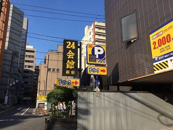 新宿24會館.jpg