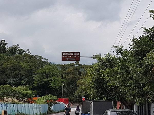 龍潭湖停車場.jpg