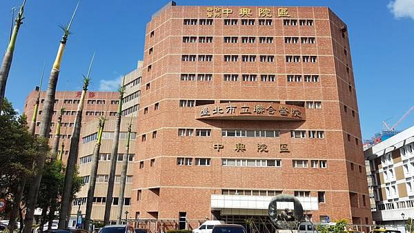 中興醫院.jpg