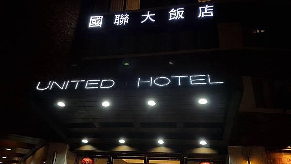 Unites Hotel.jpg