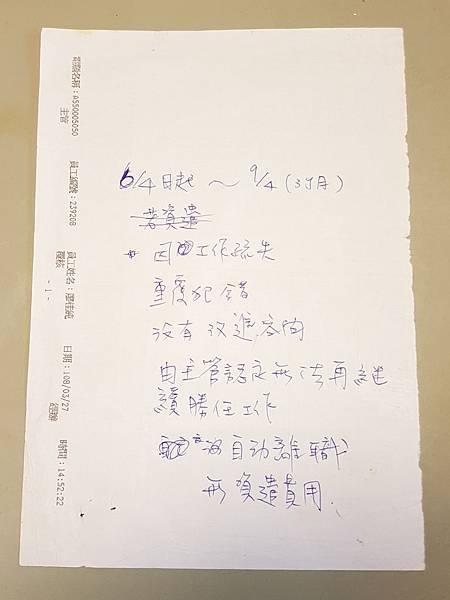 尚振文筆跡.jpg