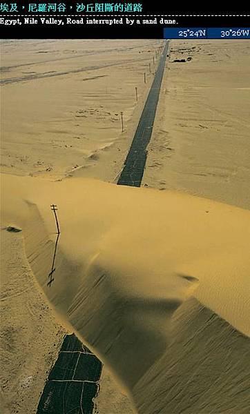 沙丘阻斷道路