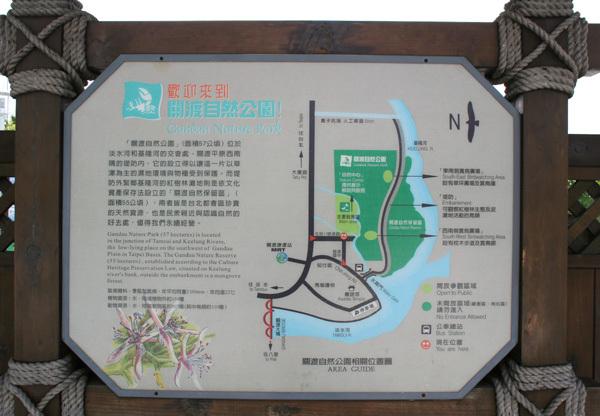 關渡自然公園指示牌