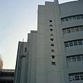 2006.3.18 My Alma Mater
