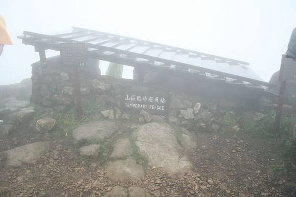 山區臨時避風站