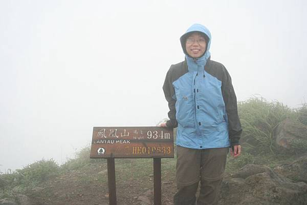 香港第二峰
