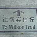 在鯉魚門的衛奕信徑指示