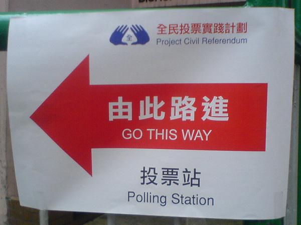 2007.3.25 全民投票實踐計劃