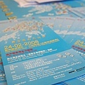 2008.2.24 公益金百萬行小冊子