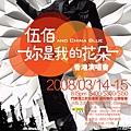 2008.3 伍佰 & china blue 「你是我的花朵」演唱會海報