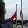 2008.5.19-21 為四川地震死難者哀悼