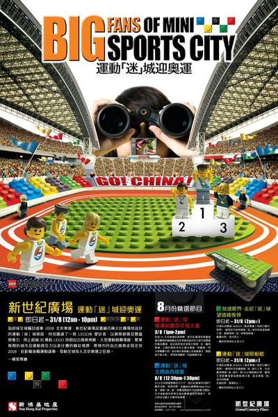 新世紀廣場 的 lego 展覽poster