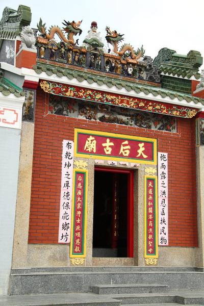 蒲台島 - <br>天后廟