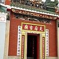 蒲台島 - 天后廟