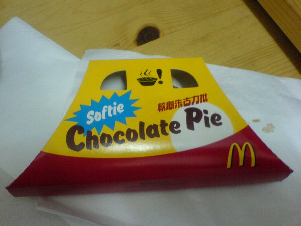 麥當勞 軟心巧克力派