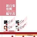 台灣新100 專輯 (1993-2005)