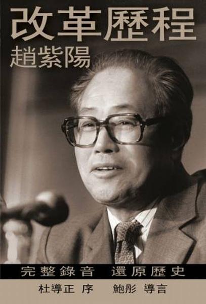趙紫陽 (2009) 改革歷程, 新世紀出版社
