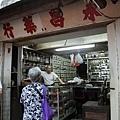 2009.6.14 牛頭角下村第十座永昌藥行