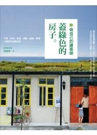 蓋綠色的房子 - 林黛羚 (2009)