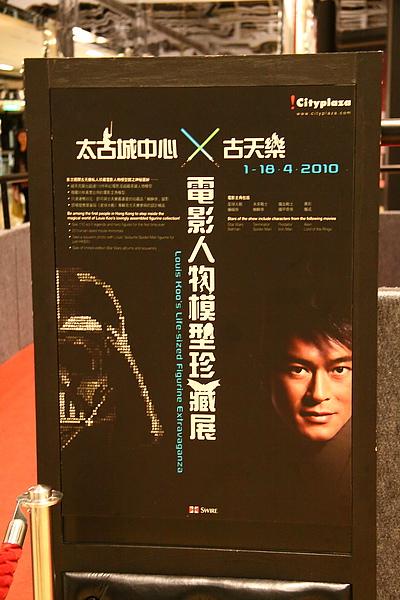 2010.4 太古城中心x古天樂電影人物模型珍藏展