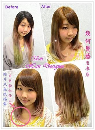 漸層染髮&無痕貼片式接髮